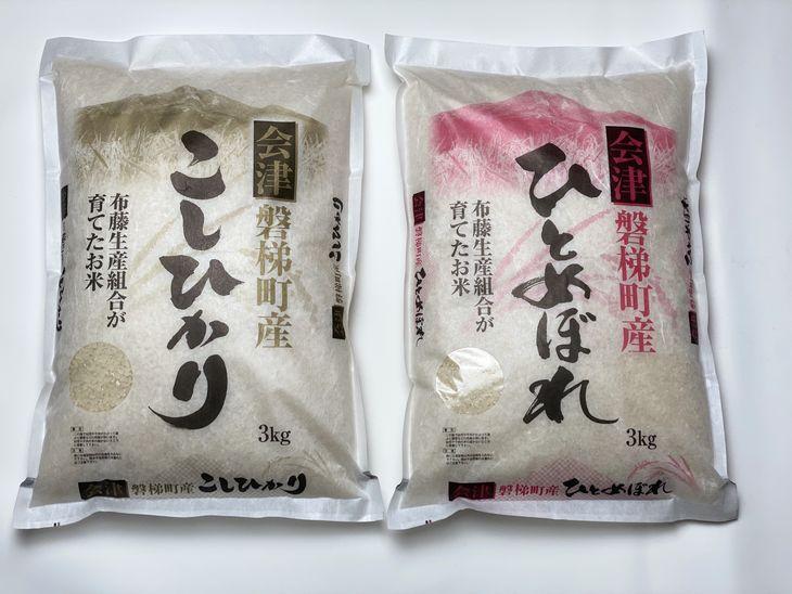 こめ コメ 磐梯町産コシヒカリ3kg ひとめぼれ3kg セット