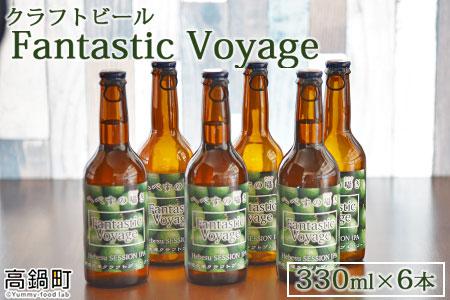 <クラフトビール Fantastic Voyage 330ml×6本>2か月以内に順次出荷【c609_aw_x1】