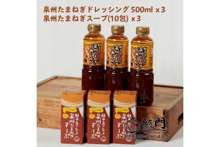 010B138 泉州玉ねぎドレッシング&玉ねぎスープ