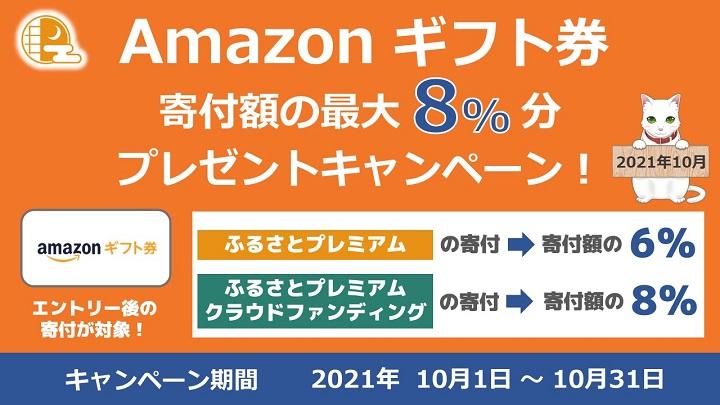 Amazonギフト券プレゼントキャンペーン【2021年10月】