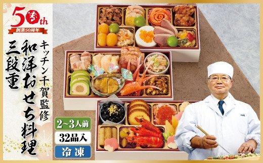 2022年 迎春おせち キッチン千賀監修 和洋おせち料理 三段重 2~3人前 全32品 冷凍[035S11]
