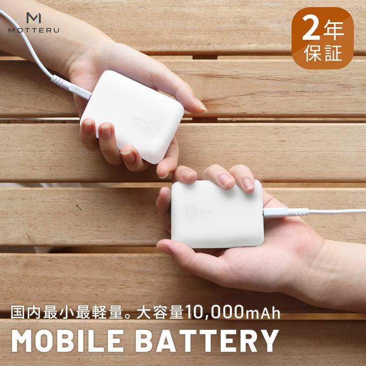 36-0003 国内最小最軽量 モバイルバッテリー 大容量10,000mAh スマホ約3回分充電 2年保証(MOT-MB10001) ホワイト