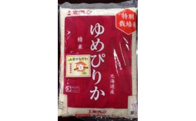 JA新すながわ産 特栽米 ゆめぴりか 定期便 5kg×12回 60kg