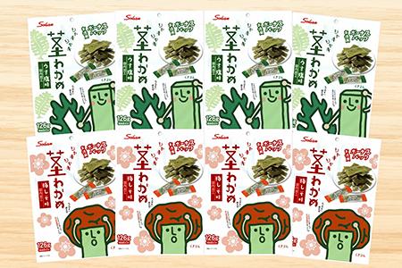 【2609-0127】ボーナスパック 茎わかめうす塩味・梅しそ味(126g)