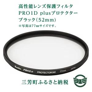 高性能レンズ保護フィルタ PRO1D plusプロテクター ブラック(52mm)
