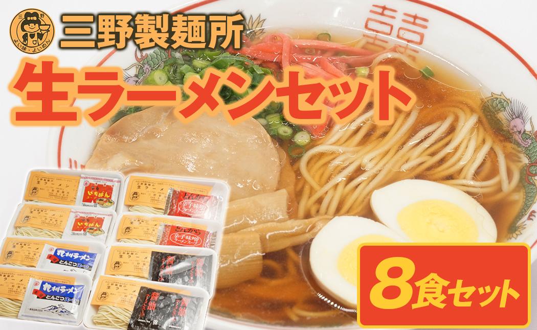 大正11年創業【三野製麺所】「4種類のスープ付き」生ラーメン8食セット(A060)