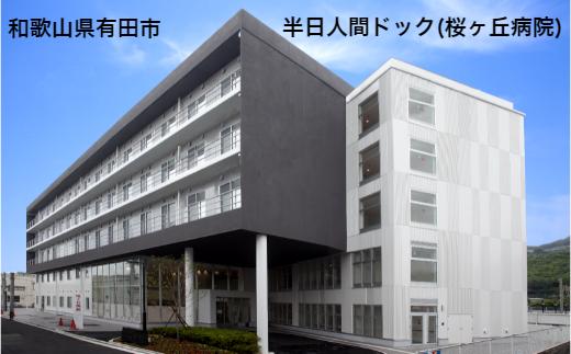 527.【桜ヶ丘病院】半日人間ドック(昼食付き)