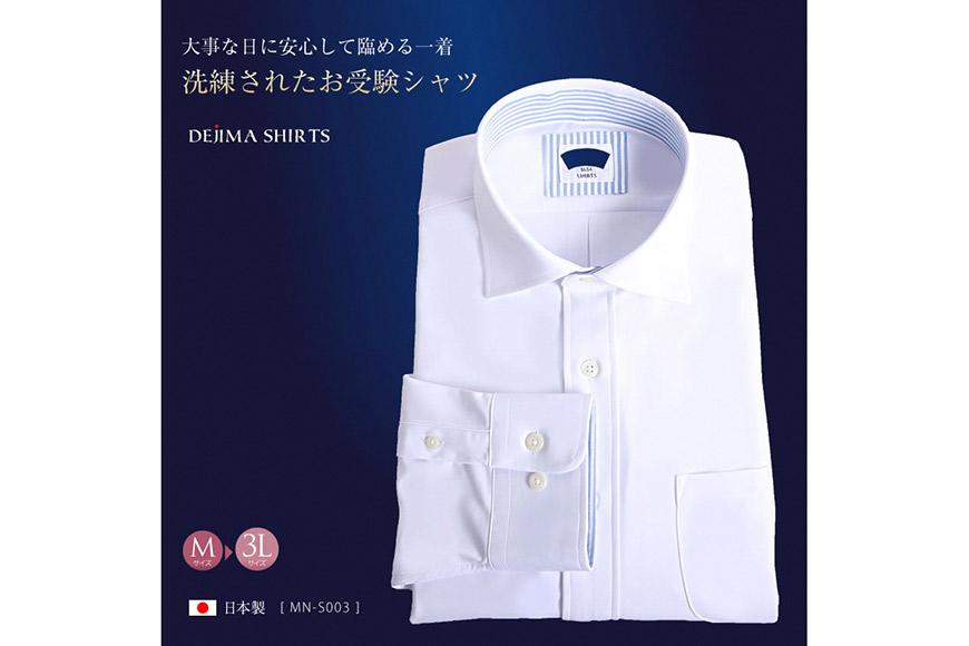 AE150紳士ドレスシャツ(ワイドカラータイプ) MN-S003 日本製 DEJIMA SHIRTS