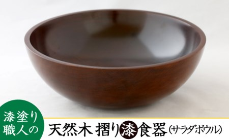 AO010_【天然木漆器】サラダボール