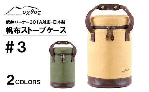 [R136] oxtos 帆布ストーブケース#3【カーキ】