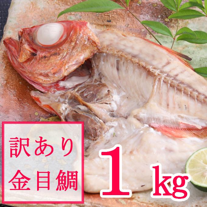 NK031【訳あり】金目鯛の干物(約1kg)