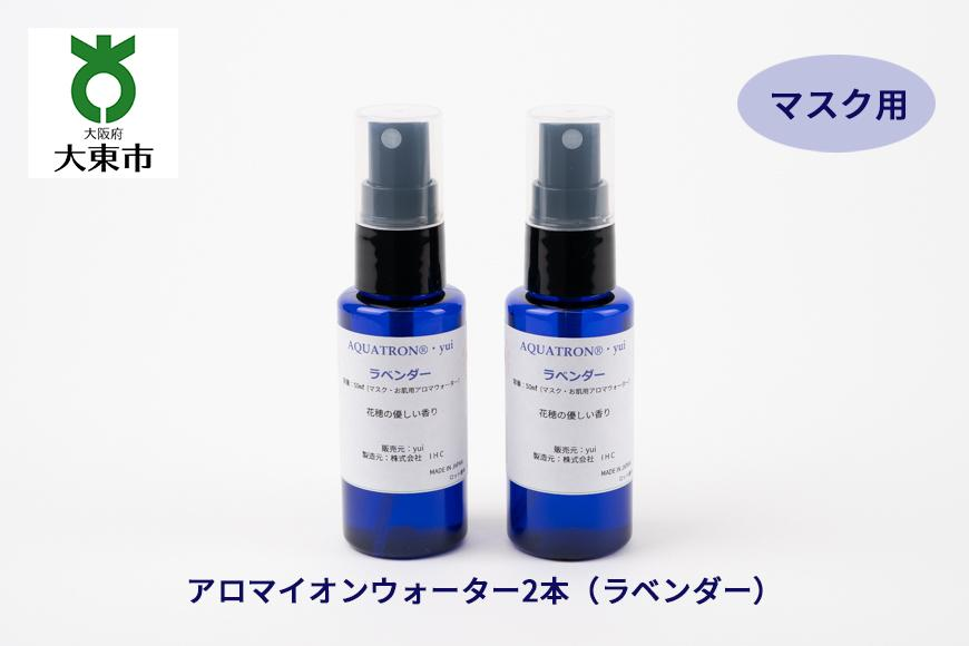 ラベンダー天然アロマイオンウォーターyui(マスク用)携帯OK!