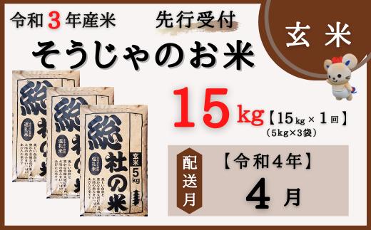 21-013-018.そうじゃのお米【玄米】15kg〔令和4年4月配送〕