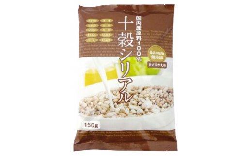 A4001十穀シリアル 150g×3袋