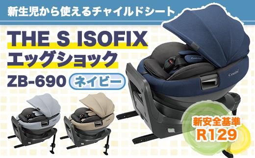 チャイルドシート【コンビ】THES ISOFIX エッグショック ZB-690 ネイビー