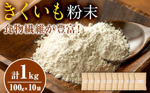 【40705】食物繊維が豊富!きくいも粉末(100g×10袋)【村山製油】