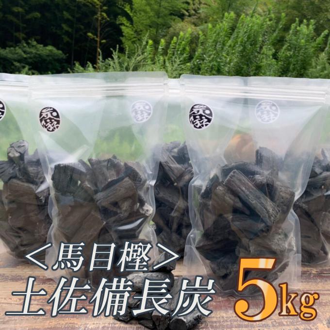 SU003土佐備長炭5kg【窯元直送】