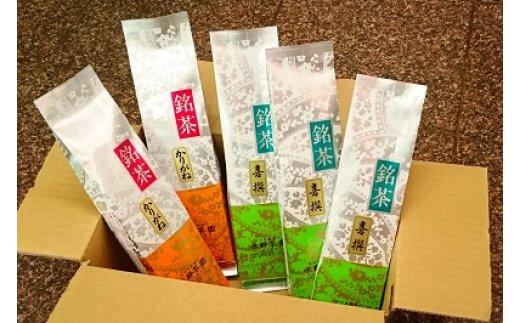 水野茶園のお茶 一番茶セット(喜撰200g×3袋・かりがね200g×2袋)