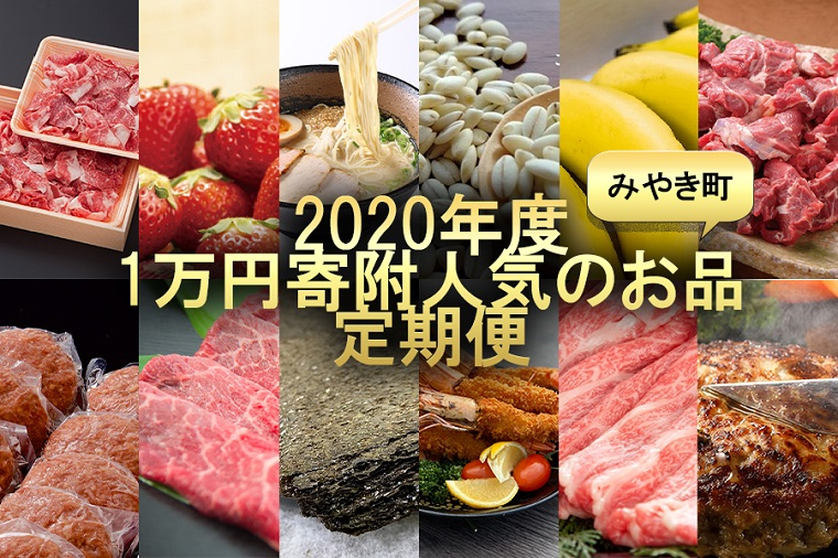 ZZ011_2020年度佐賀県みやき町1万円寄付ランキング上位返礼品だけを集めた!12ヵ月定期便・頒布会