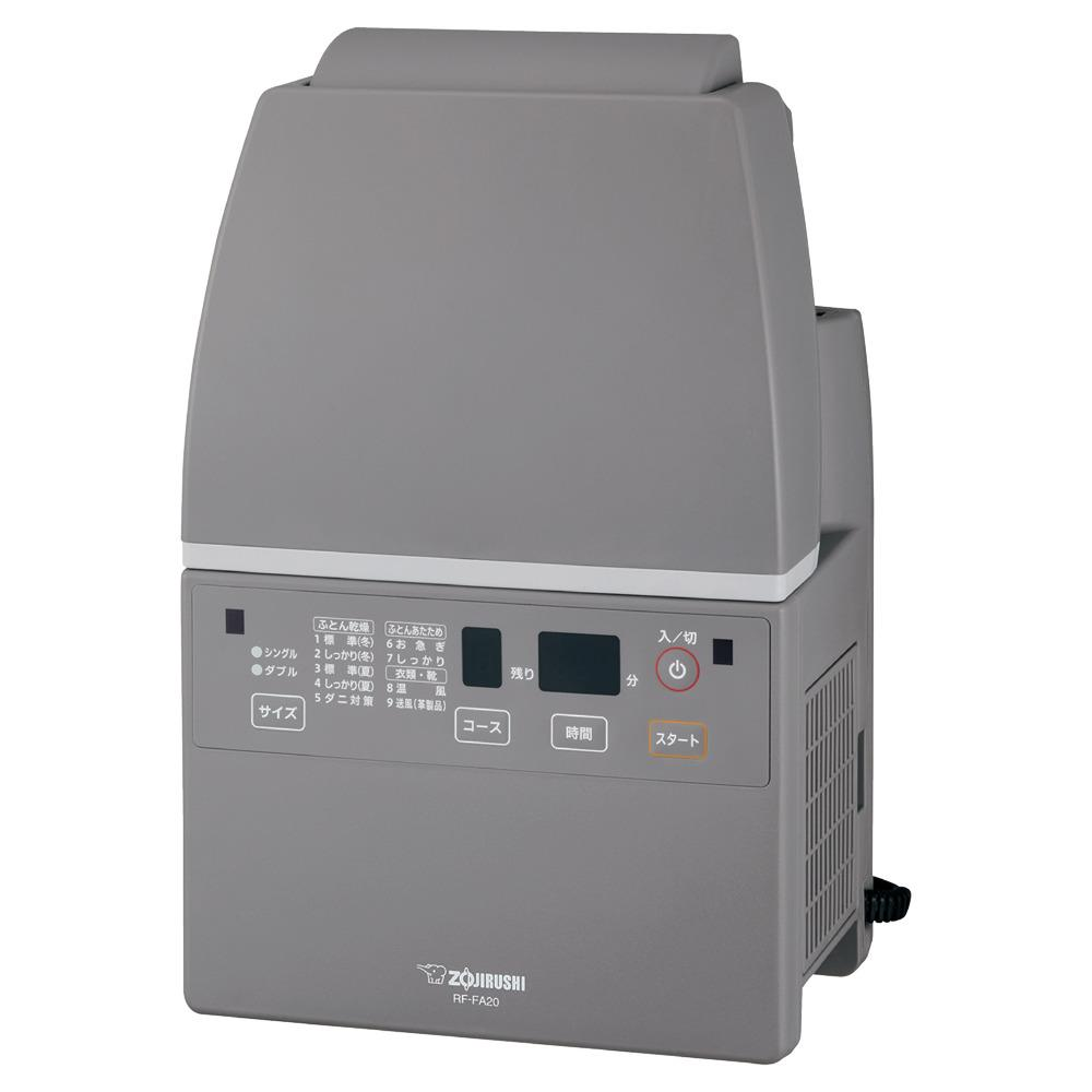 象印【ホース&マットなし】ふとん乾燥機 RFFA20-HA グレー
