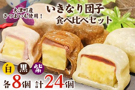 いきなり団子食べ比べセット《7-14営業日以内に順次出荷》(白、黒、紫 各8個)24個入り 熊本県大津町産からいも(さつまいも)使用!