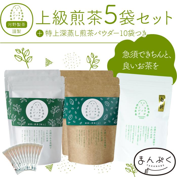 <上級煎茶5袋+特上煎茶パウダー>翌月末迄に順次出荷【c109_kn】