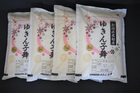 A4099 大粒でしっかり食感 新潟県岩船産 ゆきん子舞
