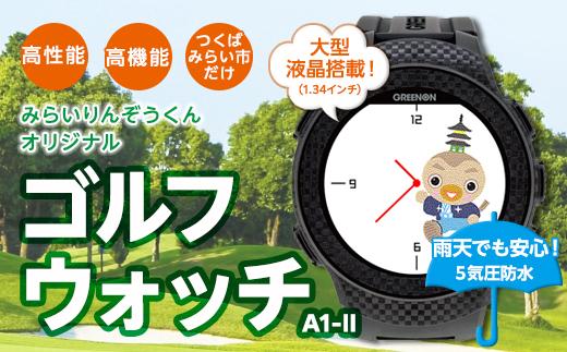 みらいりんぞうくんオリジナル ゴルフウオッチ THE GOLF WATCH A1-II ゴルフ距離計