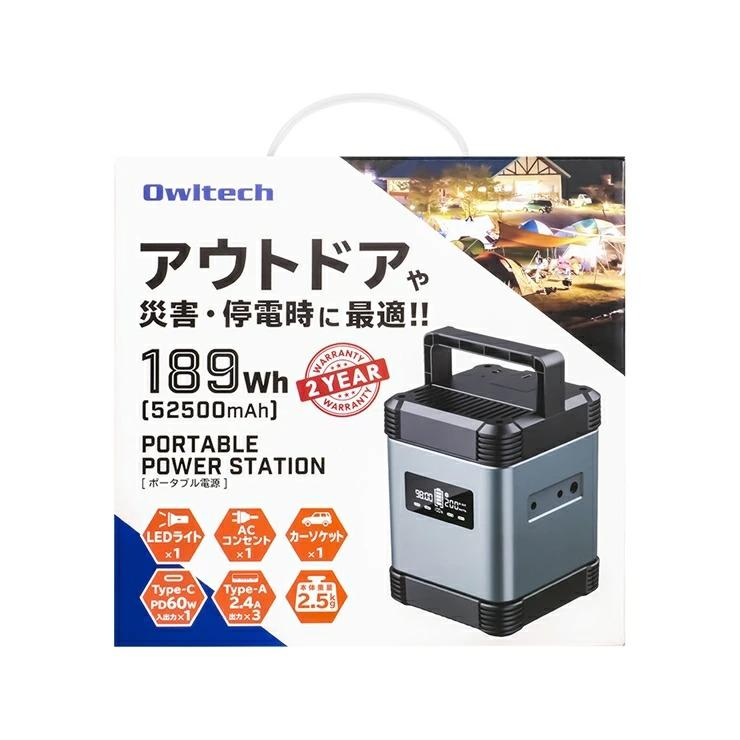 9-0087 アウトドアや災害・停電時に電源として使える ポータブル電源 PORTABLE POWER STATION 52500mAh OWL-LPBL52501-GM
