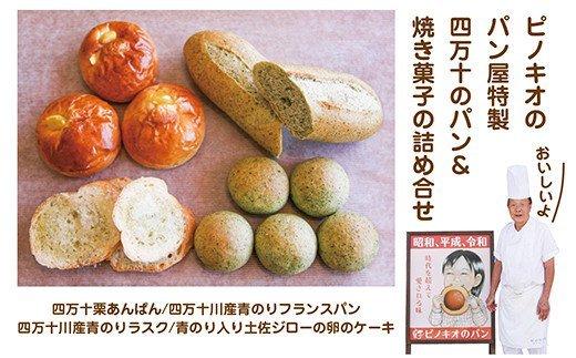 21-554.パンのピノキオ特製 四万十のパン&焼き菓子の詰め合わせ