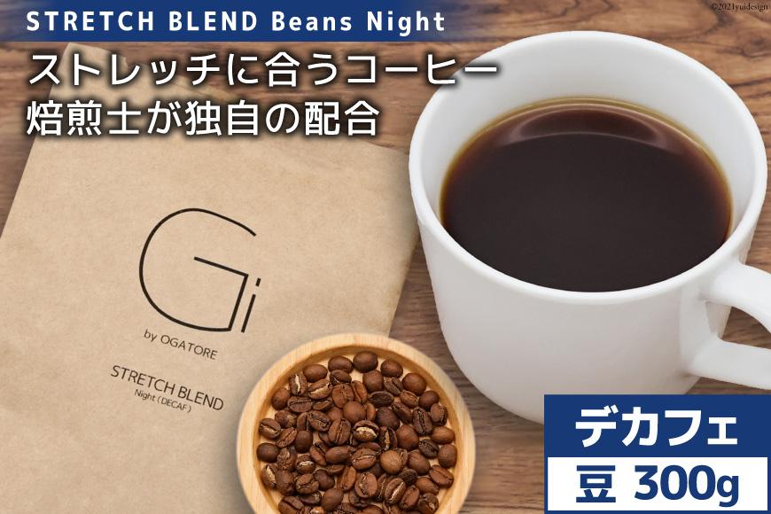 【コーヒー豆】STRETCH BLEND Beans Night(デカフェ)100g×3袋セット<Gi by OGATORE>【宮城県気仙沼市】