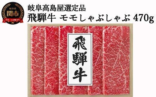 <飛騨牛>モモしゃぶしゃぶ用 470g 【岐阜県高島屋選定品】 牛肉 59E0822