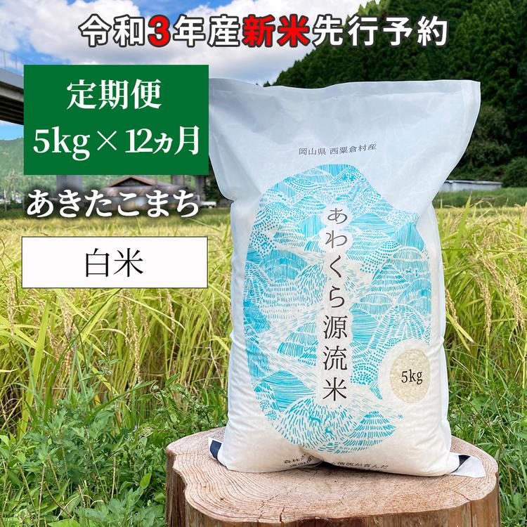 W73<令和3年産 新米定期便予約> あわくら源流米 あきたこまち 白米5kg×12