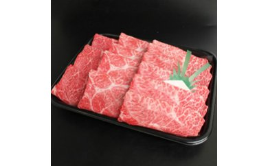 足柄牛 すき焼き・焼肉用カタスライス 1,2kg