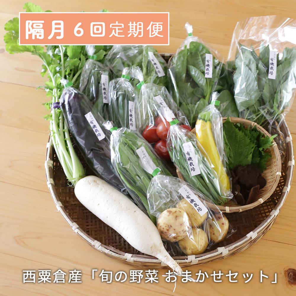 <隔月・年6回発送>F10西粟倉産「旬の野菜 おまかせセット」×6