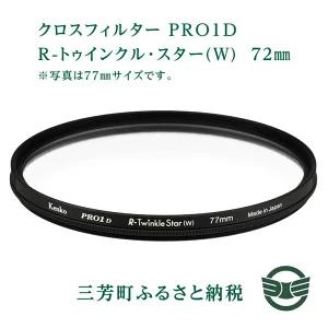 クロスフィルター PRO1D R-トゥインクル・スター(W) 72mm