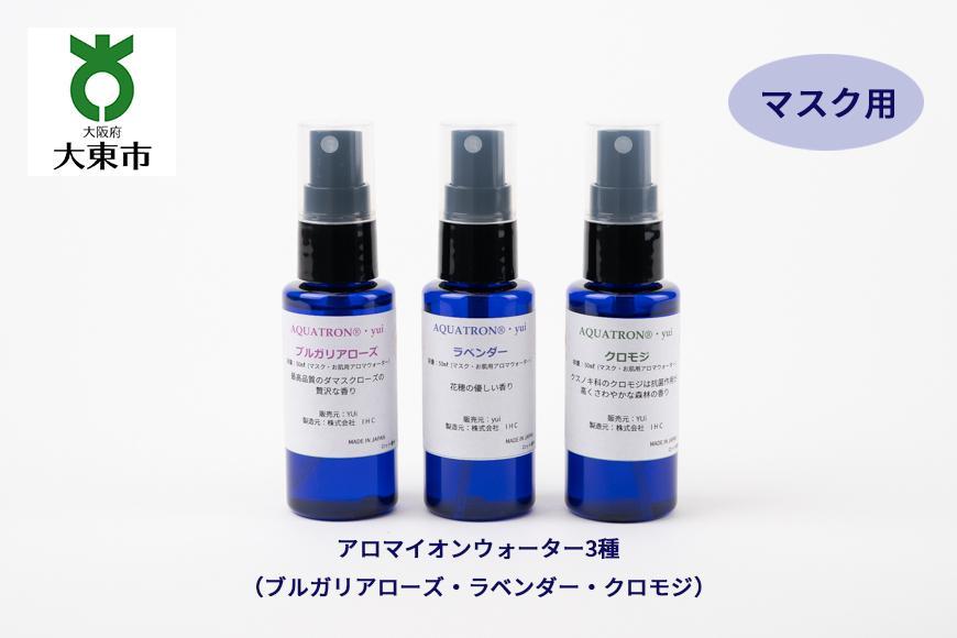 お試し3種セット!天然アロマイオンウォーターyui(マスク用)携帯OK!