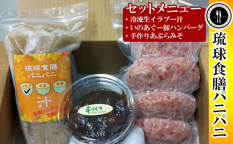 【琉球食膳パニパニ】冷凍生イラブー汁・いのあぐー豚ハンバーグ・手作りあぶらみそセット