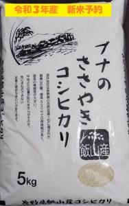 3-53 【令和3年産 新米予約】 「ブナのささやきコシヒカリ」5kg