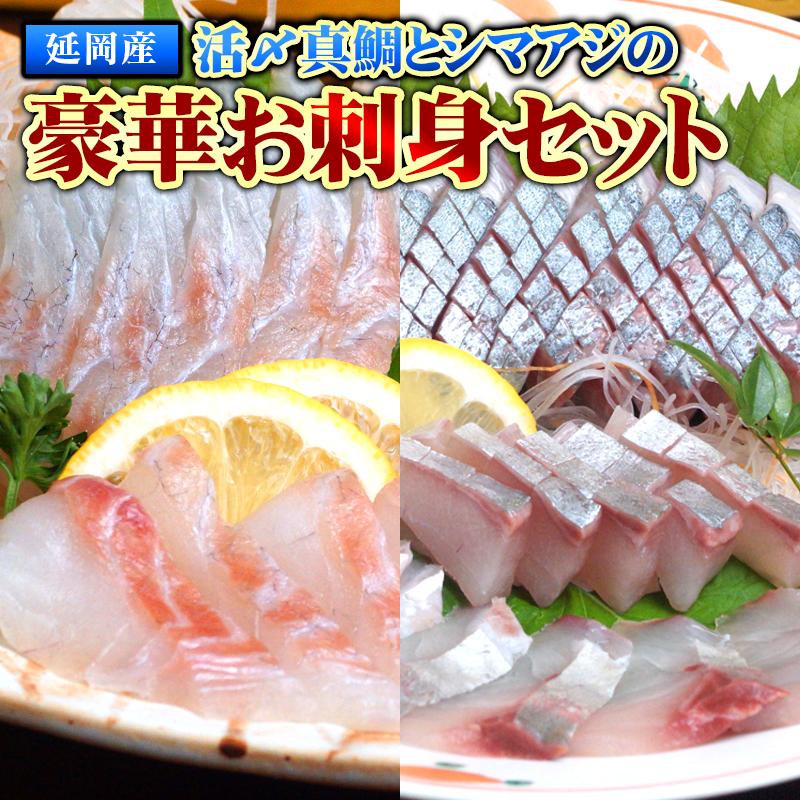 B602 延岡産活〆真鯛とシマアジの豪華お刺身セット