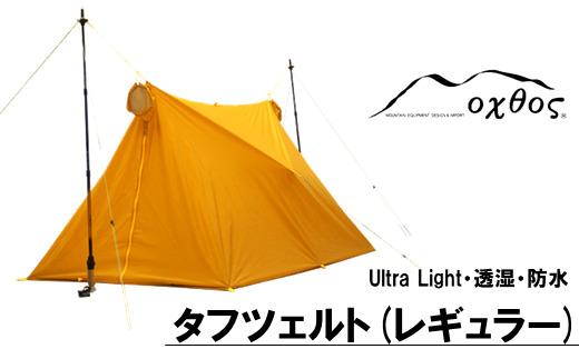 [R161] oxtos UL透湿防水タフツェルト レギュラー