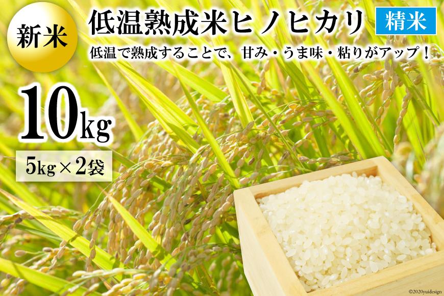 BE113【新米】低温熟成米(ヒノヒカリ・精米) 10kg(米袋×2袋)