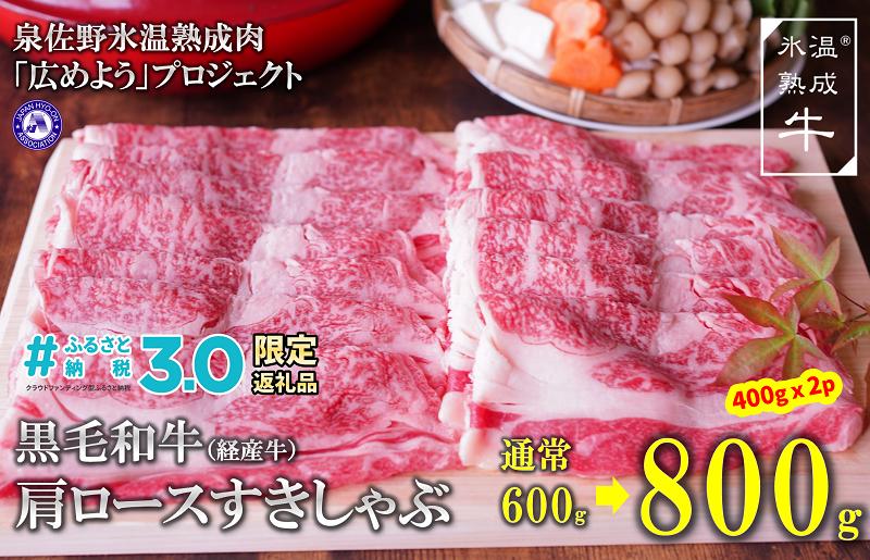 G008 【期間限定】氷温(R)熟成牛 黒毛和牛(経産牛)肩ロースすきしゃぶ800g(400g×2)