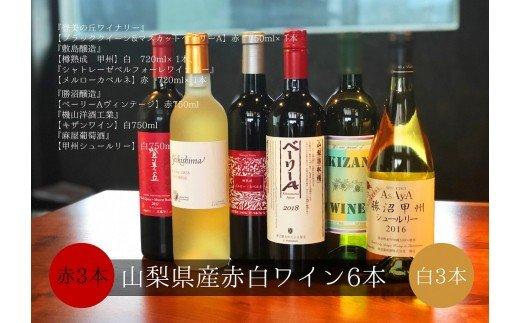 赤白ワイン 飲み比べ6本セット C Presents by Katerial