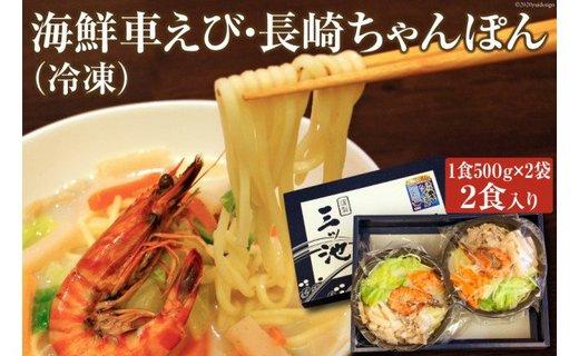 海鮮車えび・長崎ちゃんぽん(冷凍) 2食入り
