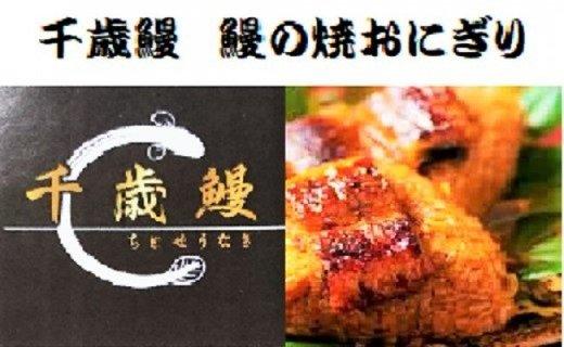 【CF】鹿児島県大隅産 千歳鰻のホクホク鰻の焼おにぎり4個セット