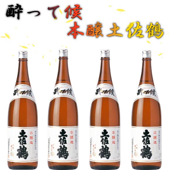 OK045酔って候 本醸土佐鶴 1800ml×4本