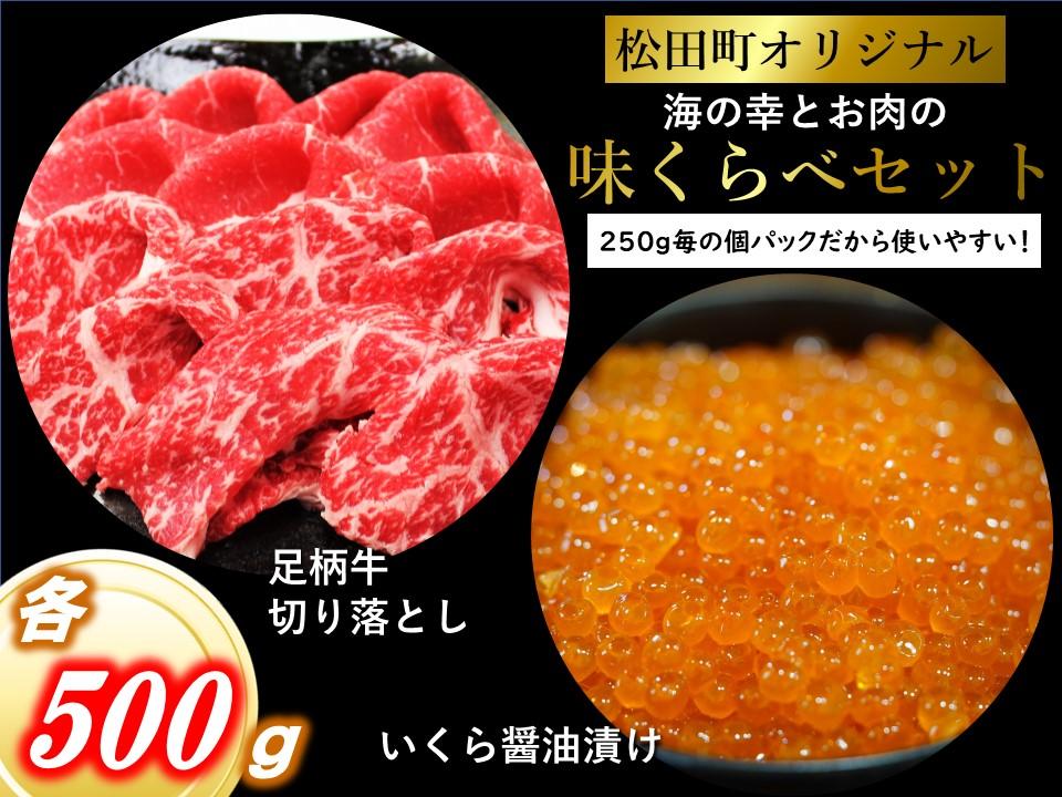 【松田町オリジナル】イクラ醤油漬け500gと足柄牛切り落とし500g