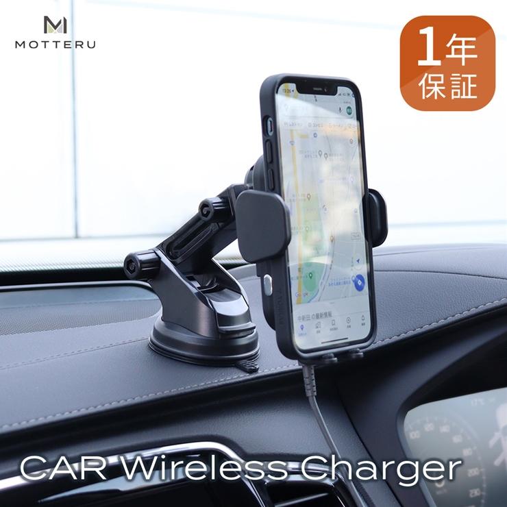 36-0019 車でスマートフォンを置くだけ充電 車載用ワイヤレス充電ホルダー(Android、iPhone対応)1年保証(MOT-QI15WCH01-BK)ブラック