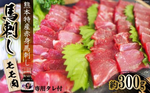 No.113 熊本特産赤身馬刺し約300g(専用タレ付き) / 馬肉 モモ肉 熊本県